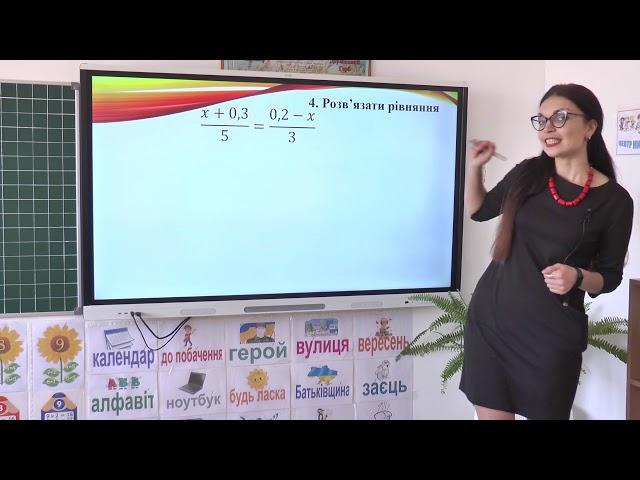 6 клас. Математика. Розв'язування рівнянь. Властивості рівнянь.
