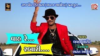 Vaah Re Rabari | Latest Gujarati Song | Dhaval Barot | Video Song HD | Musicaa Digital