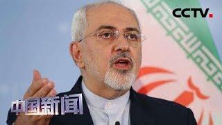 """[中国新闻] 伊朗外长扎里夫称美制裁伊太空项目""""无效""""   CCTV中文国际"""