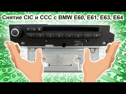 Снятие CIC CCC с BMW E60 E61 E63 E64  за 5 минут / BMW CIC CCC Removal E60 E61 E63 E64 In 5 Minutes