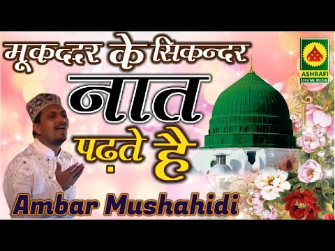 Naat Shareef In Urdu| Ambar Mushahidi | 28-12-2012 | Bhiwandi نعت شریف امبار مشاہدیی
