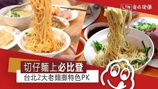 切仔麵上必比登! 台北2大老麵攤特色PK