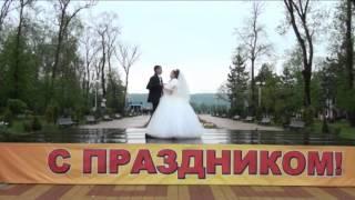 Видеосъемка свадьбы в Майкопе и в Адыгее 8 928 750 82 81