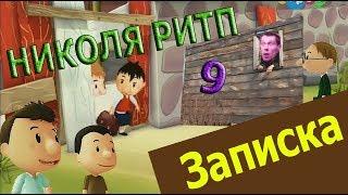 Николя РИТП 9 - Записка