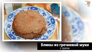 Блины из гречневой муки с луком - рецепт без дрожжей и без глютена. Кушаем вместо хлеба!