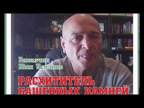 РАСХИТИТЕЛЬ БАШЕННЫХ КАМНЕЙ В ИНГУШЕТИИ- ЮНИ УСПАНОВ
