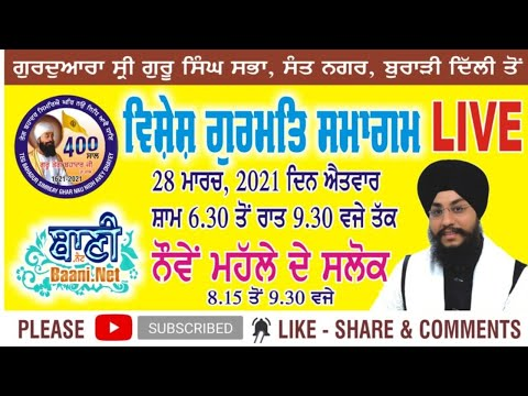 Live-Now-Gurmat-Kirtan-Samagam-From-Sant-Nagar-Burari-Delhi-28-March-2021