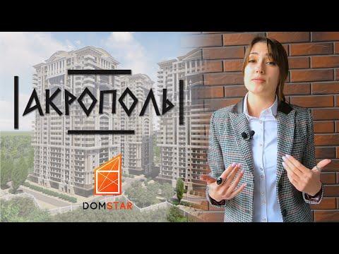 """ЖК """"Акрополь"""" от"""