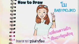 วาดรูปง่ายๆ|โม BABYMOJIKO|Draw for you|รูปเล่าเรื่อง|