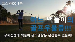 골프 백돌이 필드라운드, 어느 백돌이의 골프우울증, 구…