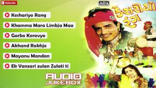 Kesariyo Rang Tane Lagyo | Gujarati Garba Songs | Maniraj Barot | Disco Dandiya | Audio JUKEBOX