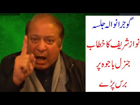 Nawaz Sharif Speech at Gujranwala jalsa against General Qamar Javed Bajwa