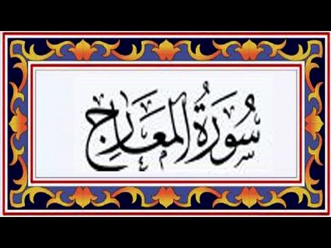 Surah AL MAARIJ(the Elevated Passages)سورة المعارج - Recitiation Of Quran - 70 Surah Of Holy Quran