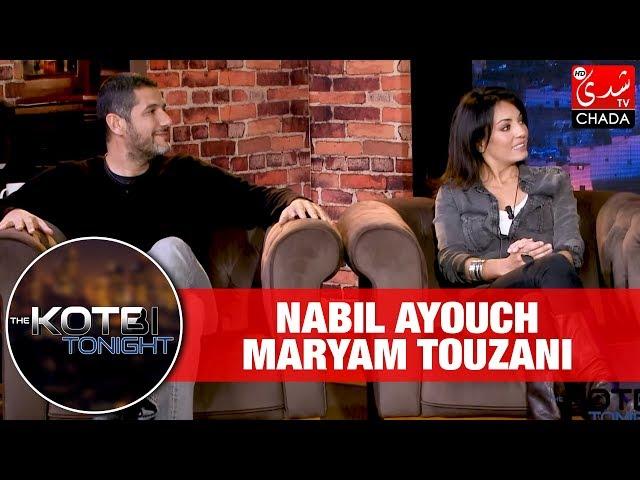 THE KOTBI TONIGHT - NABIL AYOUCH & MARYAM TOUZANI - الحلقة الكاملة