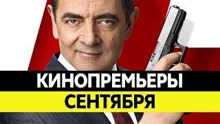 НОВИНКИ КИНО 2018, Сентябрь. Самые ожидаемые фильмы 2018. Кинопремьеры!