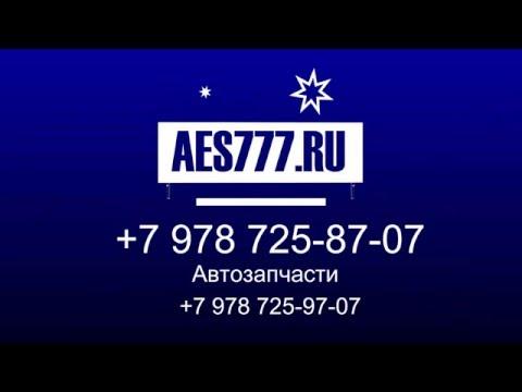 Автосервис в Симферополе | Ремонт импортных авто Aes777.ru