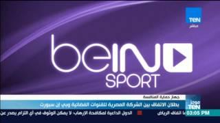موجز TeN - بطلان الاتفاق بين الشركة المصرية للقنوات الفضائية وبي إن سبورت