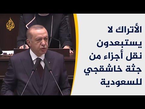 الأتراك لا يستبعدون نقل أجزاء من جثة خاشقجي للسعودية  - نشر قبل 2 ساعة