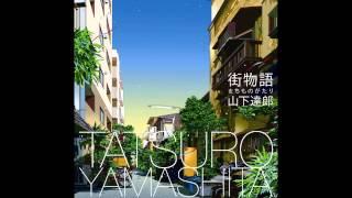 山下達郎さんのアルバム「Ray Of Hope」から「街物語」を恐れ多くも歌っ...