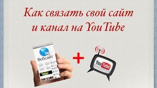 Как связать свой сайт и канал ютуб
