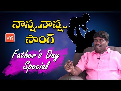 నాన్న, నాన్న...సాంగ్ | Nanna Nanna Nanna Nee Manasentha Song By Sai Chand | YOYO TV