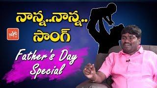 నాన్న, నాన్న...సాంగ్ | Nanna Nanna Nanna Nee Manasentha Song By Sai Chand | YOYO TV