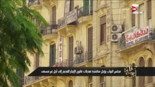 كل يوم - عمرو أديب: البرلمان مش فاضي لمناقشة قانون الإيجار القديم