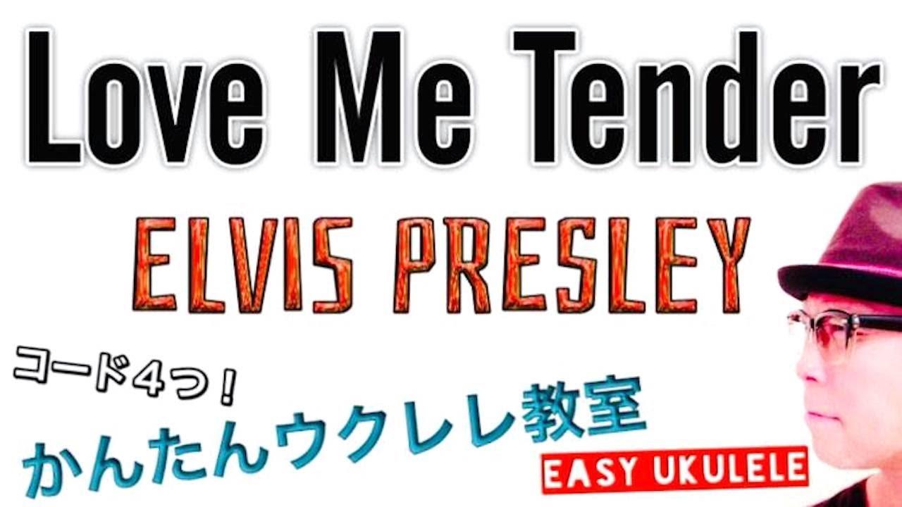ラヴ・ミー・テンダー Love Me Tender / プレスリー Elvis Presley【ウクレレ 超かんたん版 コード&レッスン付】 #EasyUkulele コード4つ!