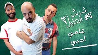 علمي أدبي - الحلقة السادسة - 6