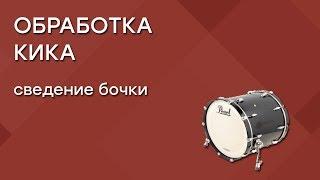 ОБРАБОТКА КИКА / сведение бочки / Уроки в cubase 10 pro
