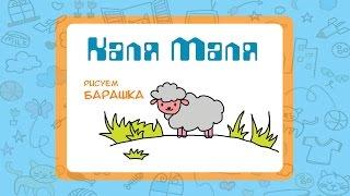 Как нарисовать барашка.Видео урок рисования для детей 3-5 лет.Рисуем овечку.Каля-Маля