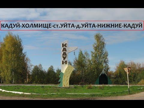 Кадуй Холмище станция Уйта деревня Уйта Нижние Кадуй
