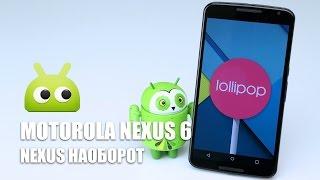 Обзор Motorola Nexus 6