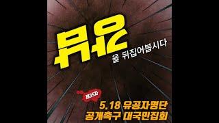 [맘쓰티비]5 .18유공자명단공개촉구 대국민집회(강남)#맘쓰티비
