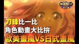 傳說對決arena of valor 傳說最新美式3D動畫VS日式動畫!誰的刀鋒比較美? 【小玥】