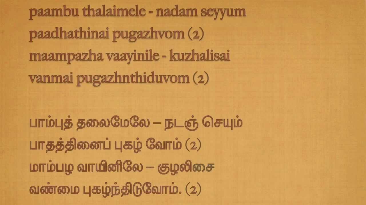 Acham Acham Illai Song Lyrics From Indira - PaadalVarigal