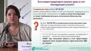 Фрагмент семинара Е.Н.Белоусовой «Уступка права требования, перевод долга, факторинг»(16 июня 2015 г., 2015-06-18T10:50:57.000Z)