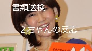 鉄道営業法違反の疑いで書類送検されたタレント・松本伊代(51)がブログ...