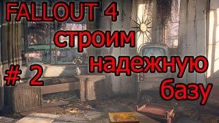 Fallout 4 - строительство базы, делаем неприступную крепость 2
