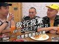 我行我素 Episode 5 - 玖壹壹春風和洋蔥 (Part 2)