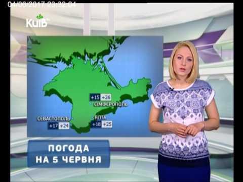 Телеканал Київ: Погода на 05.06.17