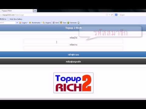 Topup2rich การเติมเงินทาง internet