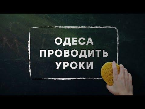 Медіа-Інформ / Медиа-Информ: Одеса проводить уроки. Урок 16. Початкова школа. Українська мова