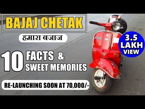 10 facts & sweet memories about bajaj chetak | bajaj chetak re-launching soon 2019 | ASY