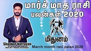 March month rasi palan Midhunam 2020 | மிதுனம் மார்ச் மாத ராசிபலன் 2020 | மாசி,  மாத ராசி பலன்