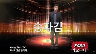 송파김 진도아리랑 등 40곡 연속듣기/가요초대석/7080가요무대/2021. 1. 23/010- 5071- 8…