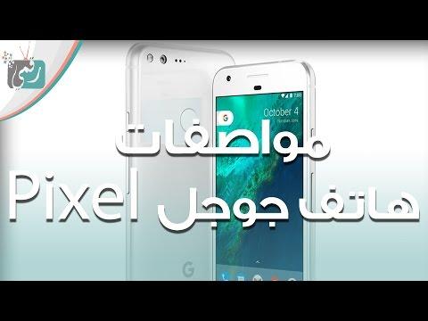 مواصفات هاتف جوجل Pixel و Pixel XL وموعد الاعلان
