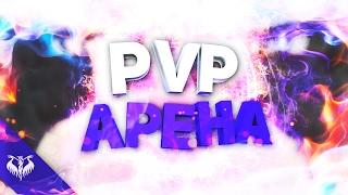 PvP арена в minecraft - колизей