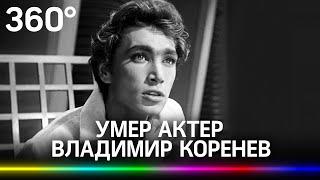 Актёр Владимир Коренев умер от коронавируса