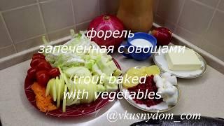 Форель запеченная с овощами  Trout baked with vegetables